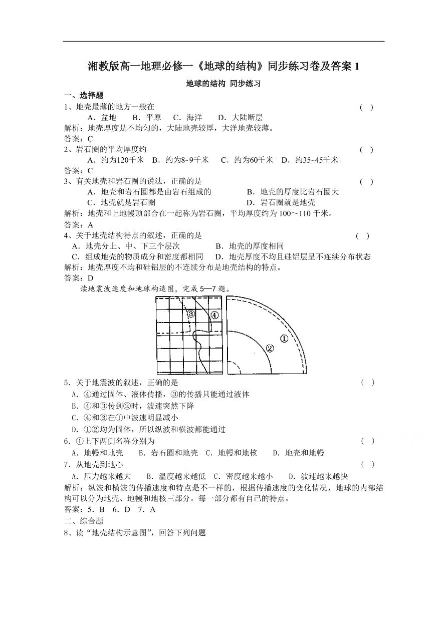 湘教版高一地理必修一《地球的结构》同步练习卷及答案1