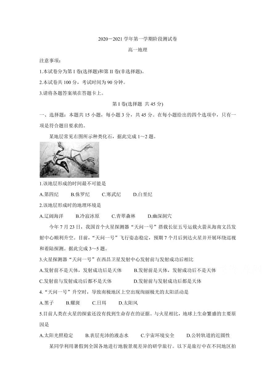 河北省张家口市2020-2021高一地理上学期期中联考试题(附答案Word版)