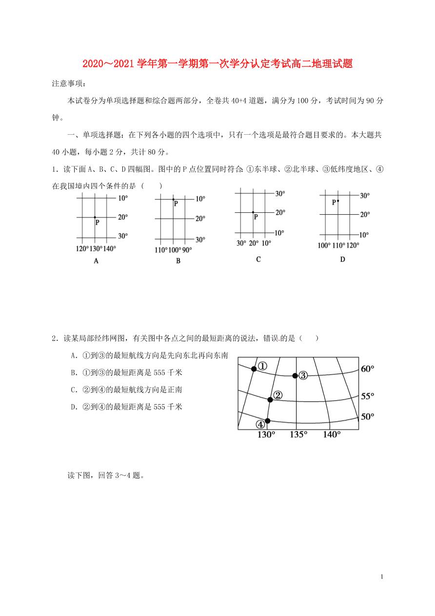 江苏省连云港市东海县2020-2021学年高二地理上学期月考试题