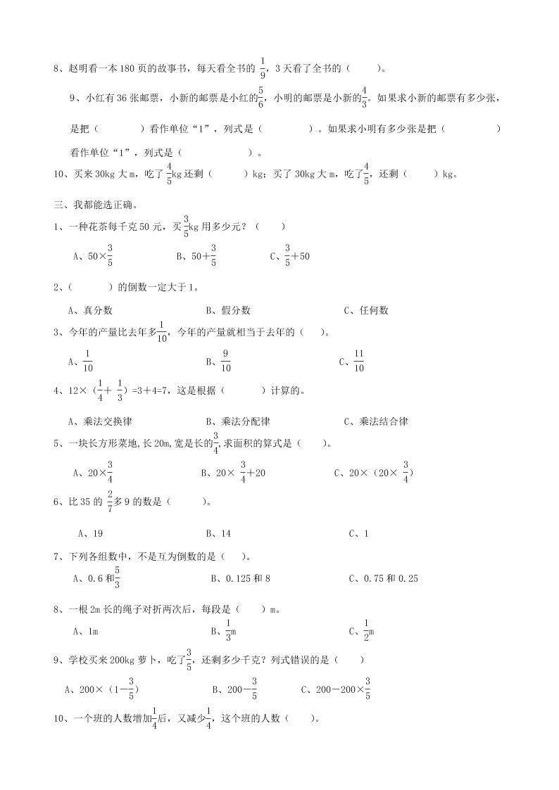 五年级数学下册专项复习数与代数第三组分数乘法(冀教版)