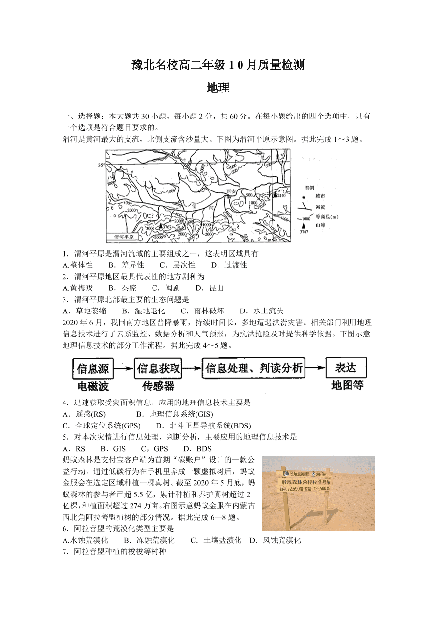 河南省豫北名校2020-2021高二地理10月质量检测试题(Word版含答案)