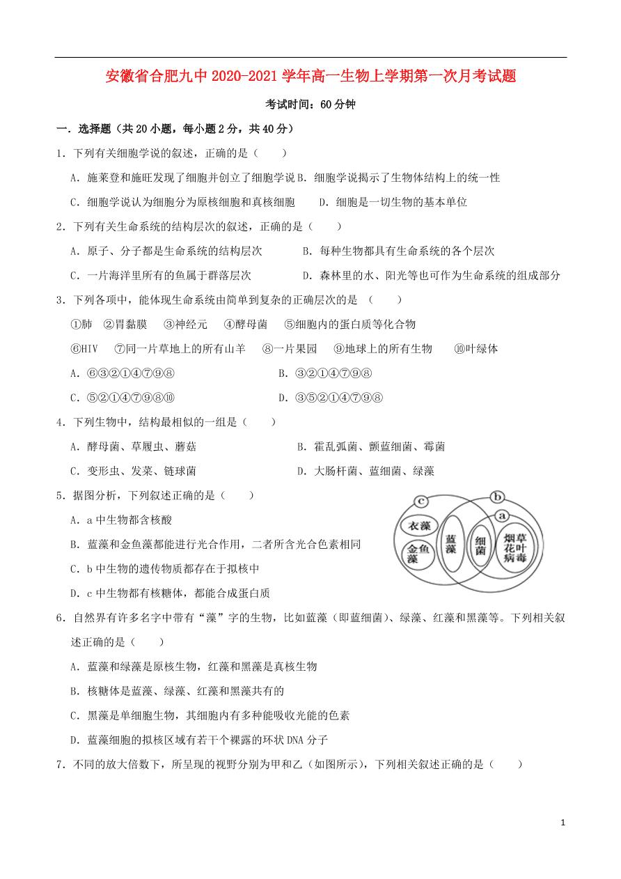 安徽省合肥九中2020-2021学年高一生物上学期第一次月考试题