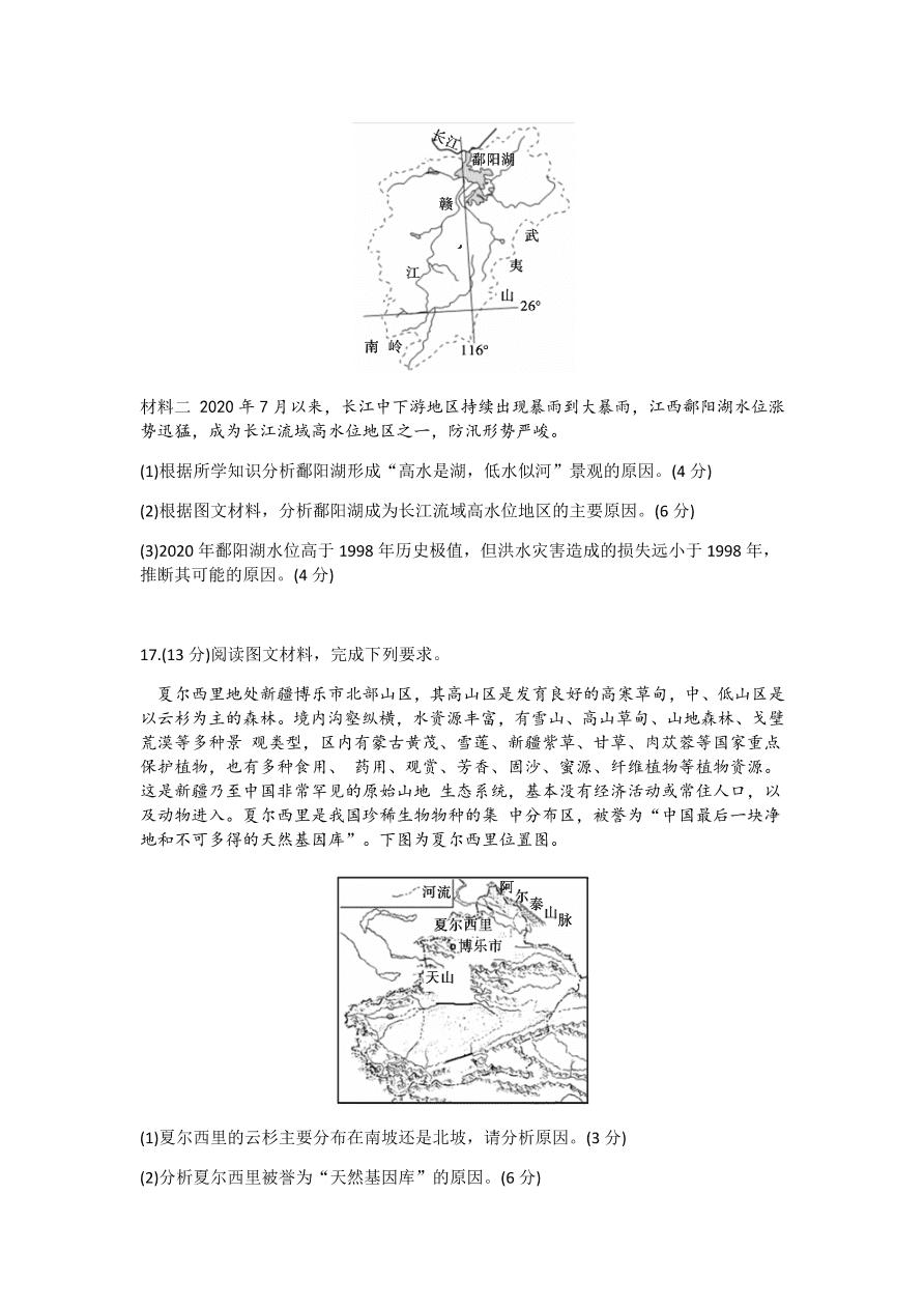 湖南省五市十校教研教改共同体2021届高三地理12月联考试题(附答案Word版)