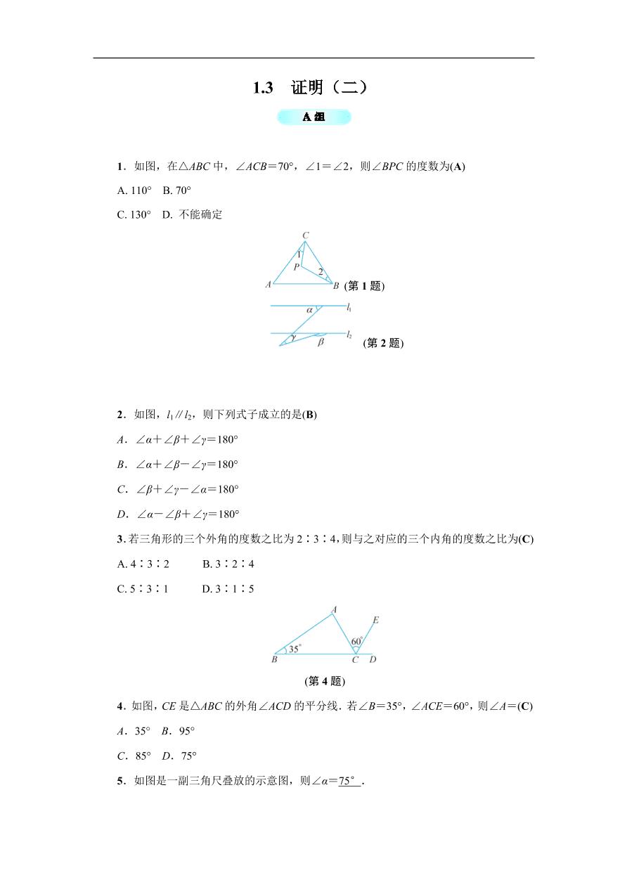 八年级数学上册基础训练 1.3  证明(二)(含答案)