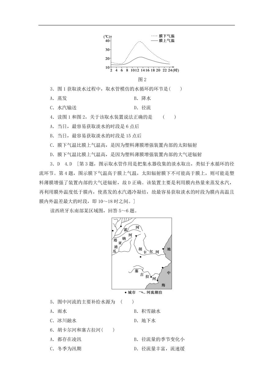 2020版高考地理一轮复习课后练习10水圈和水循环(含解析)
