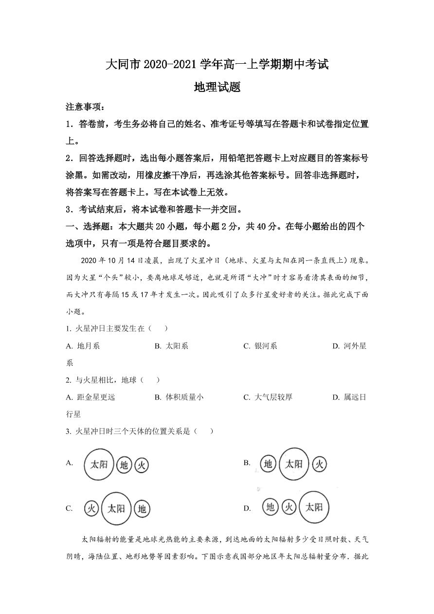 山西省大同市2020-2021高一地理上学期期中试题(附答案Word版)