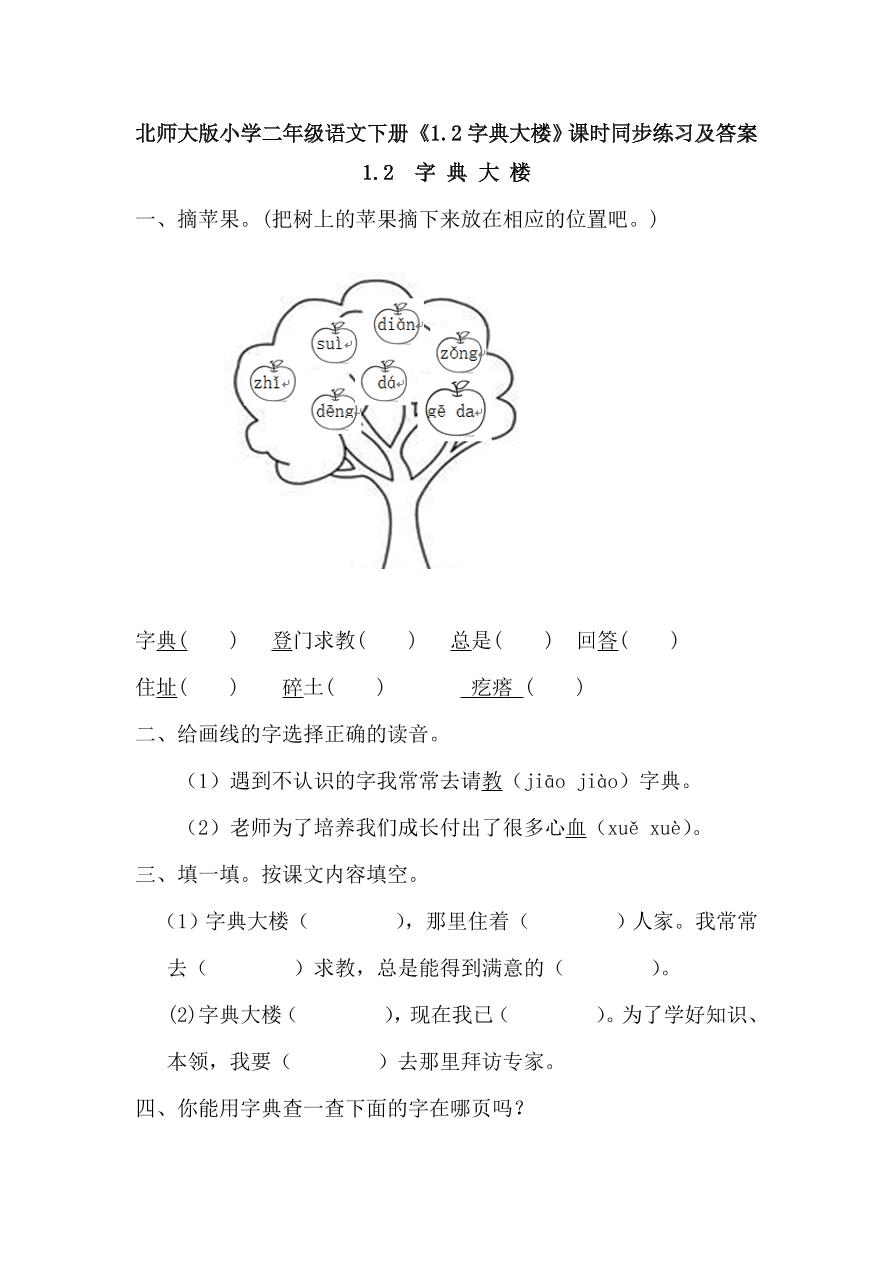北师大版小学二年级语文下册《1.2字典大楼》课时同步练习及答案