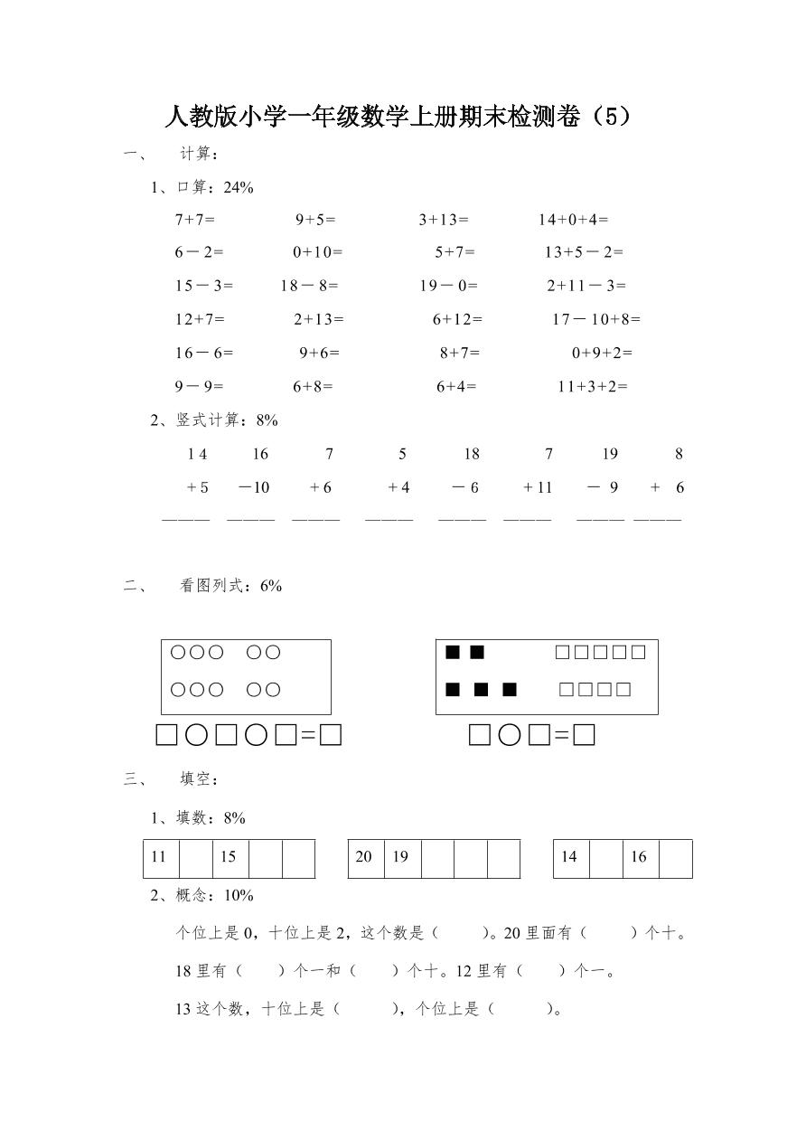 人教版小学一年级数学上册期末检测卷(5)