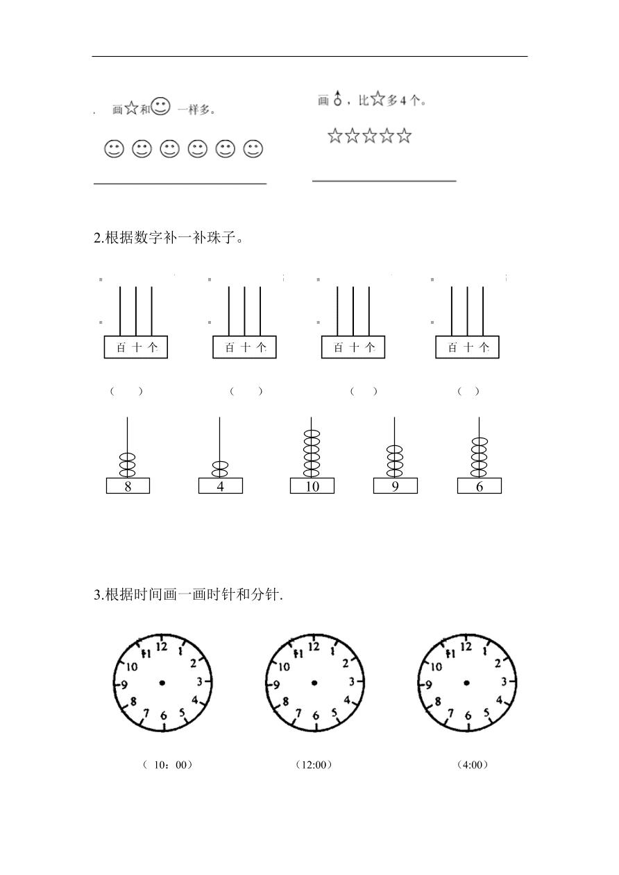 人教版小学一年级数学上册期末复习:画一画