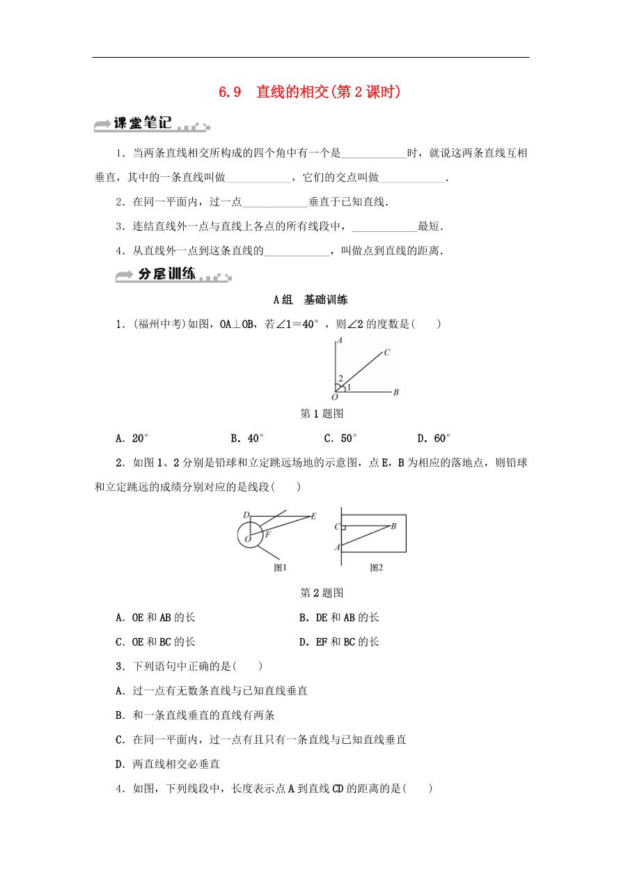 七年级数学上册第6章图形的初步知识6.9直线的相交第2课时分层训练(含答案)