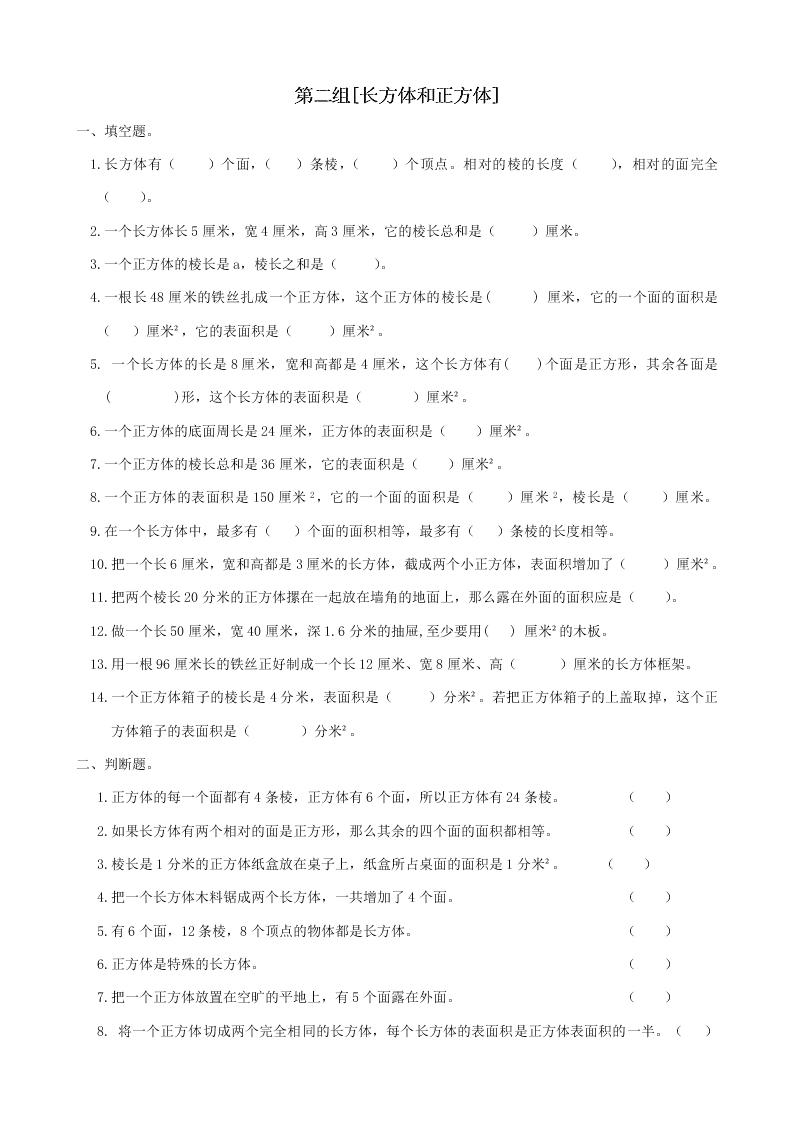 五年级数学下册专项复习空间与图形第二组长方体和正方体(冀教版)