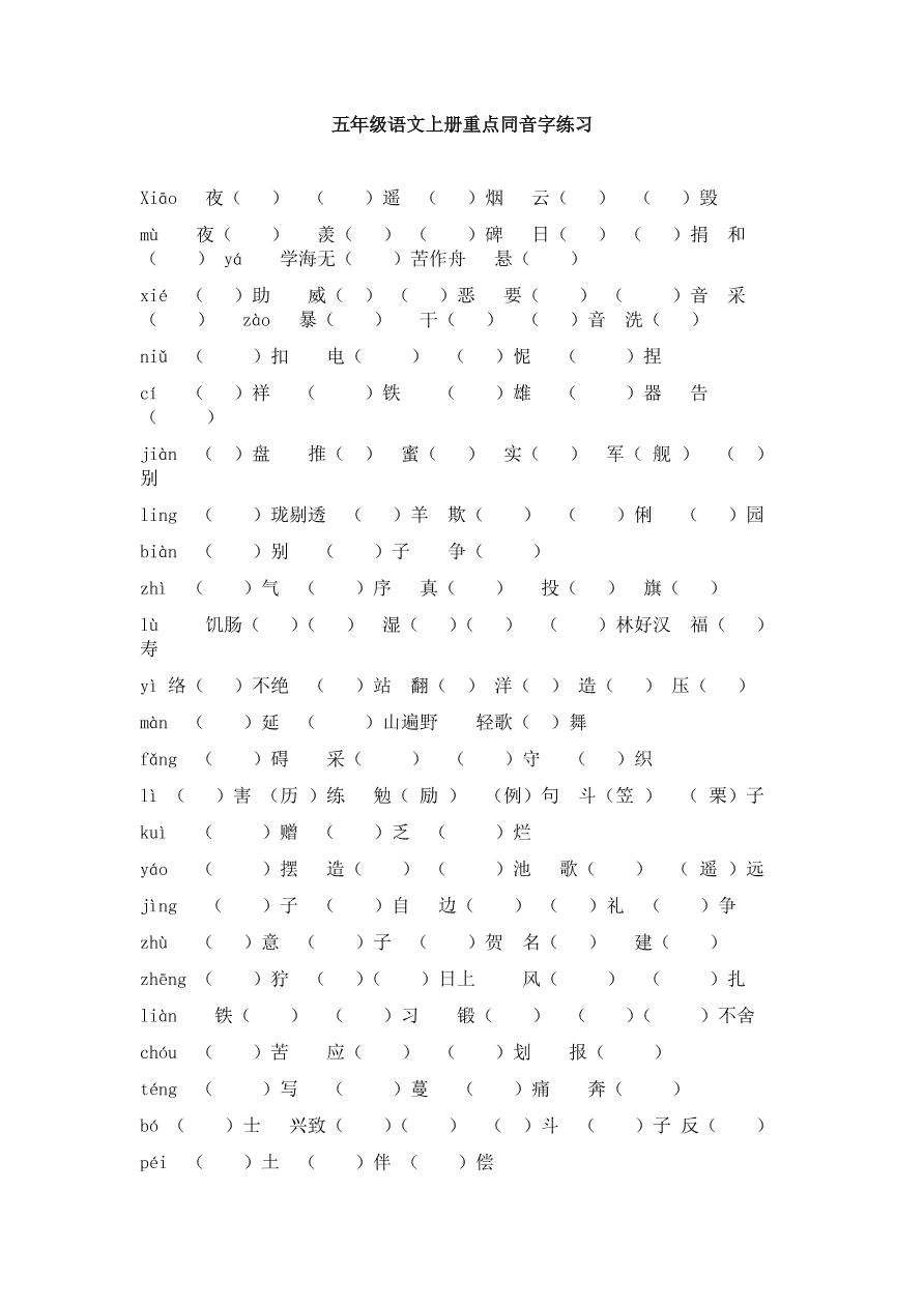 五年级语文上册重点同音字练习