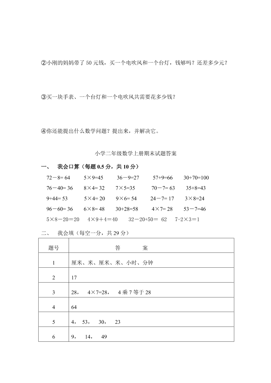 人教版二年级上册数学期末测试卷1(含答案)
