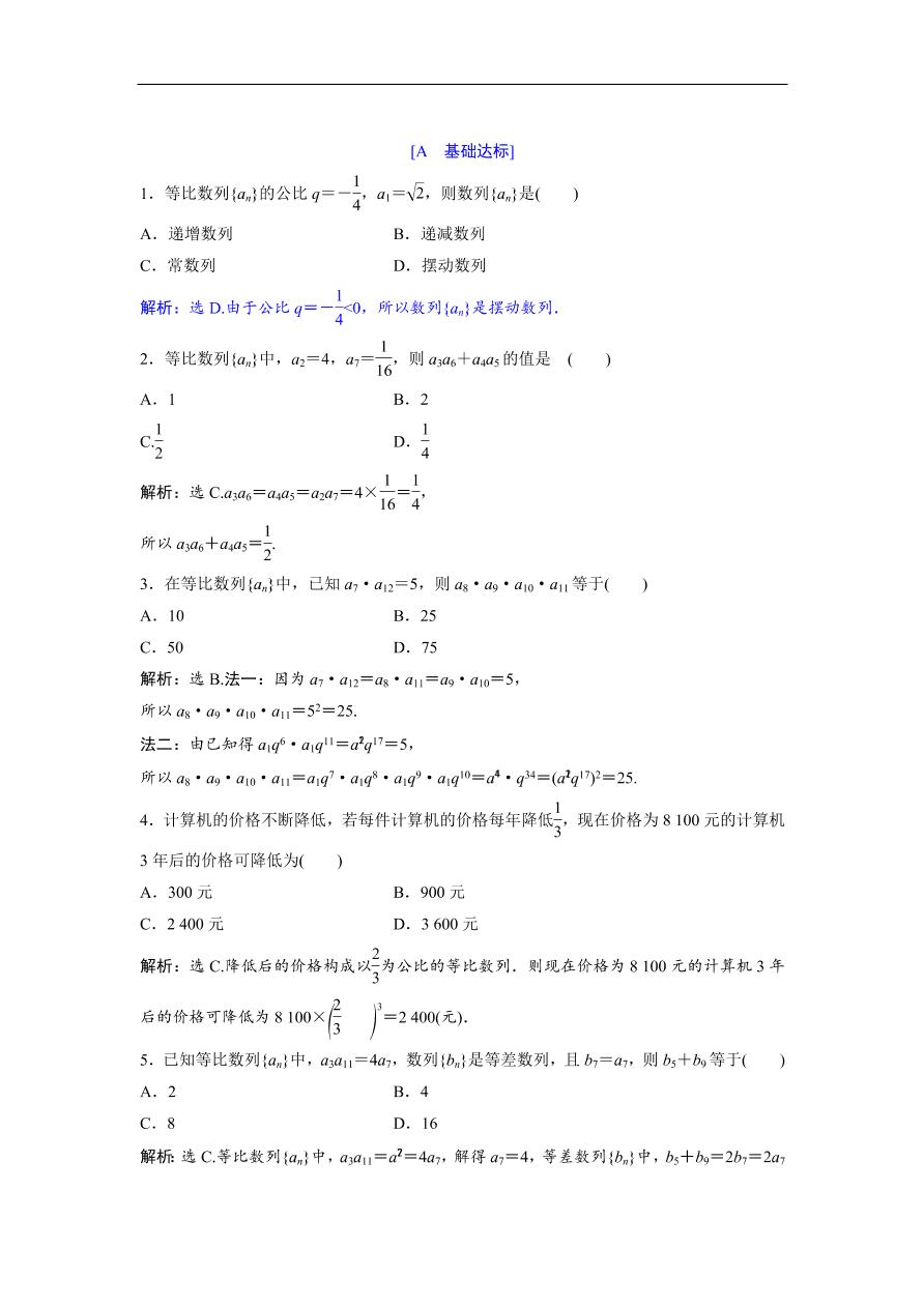 北师大版高中数学必修五达标练习 第1章3.1 第2课时 等比数列的性质(含答案)