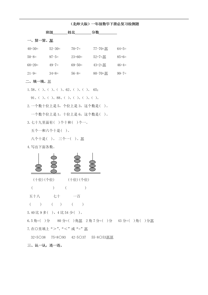(北师大版)一年级数学下册总复习检测题