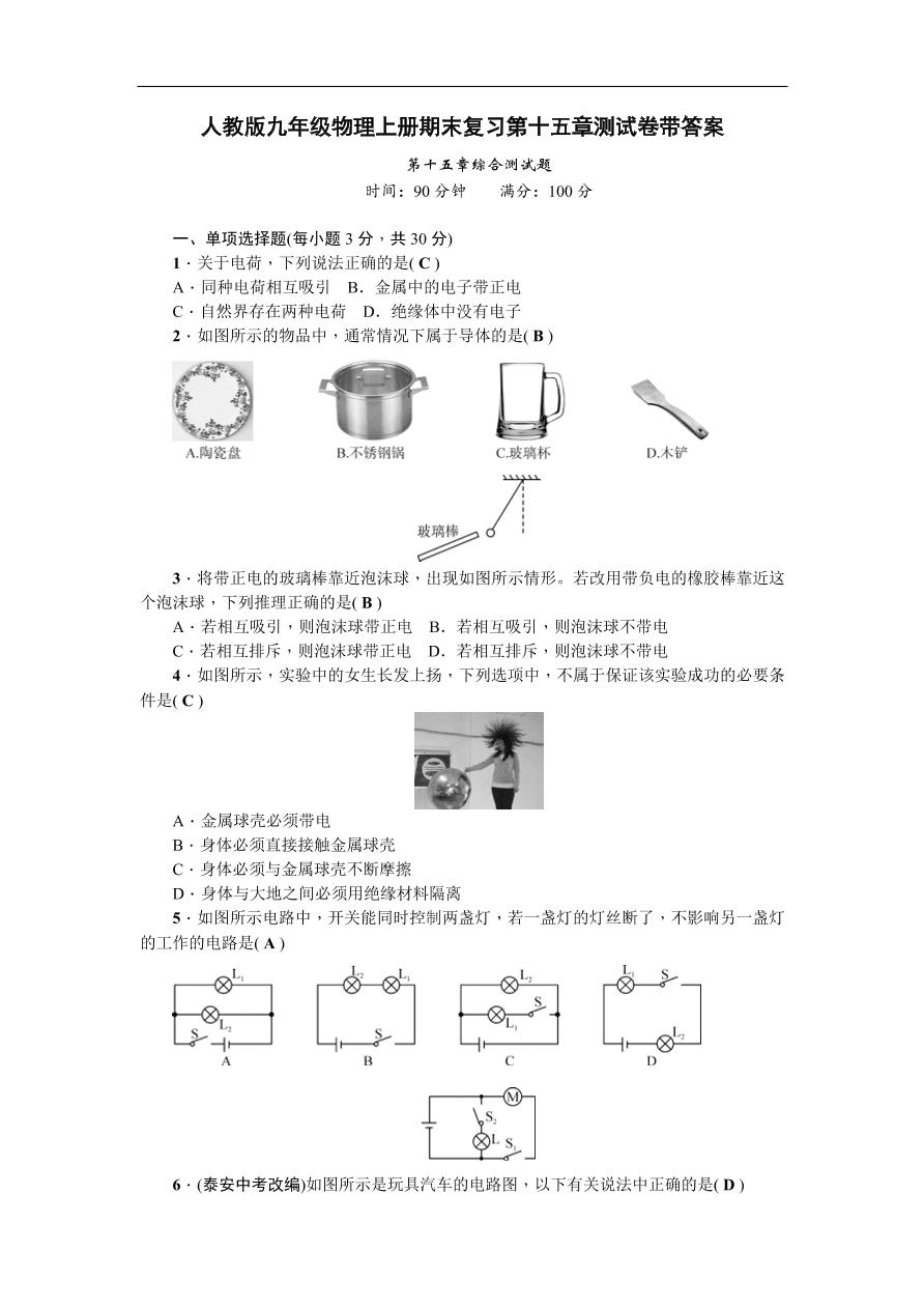人教版九年级物理上册期末复习第十五章测试卷带答案