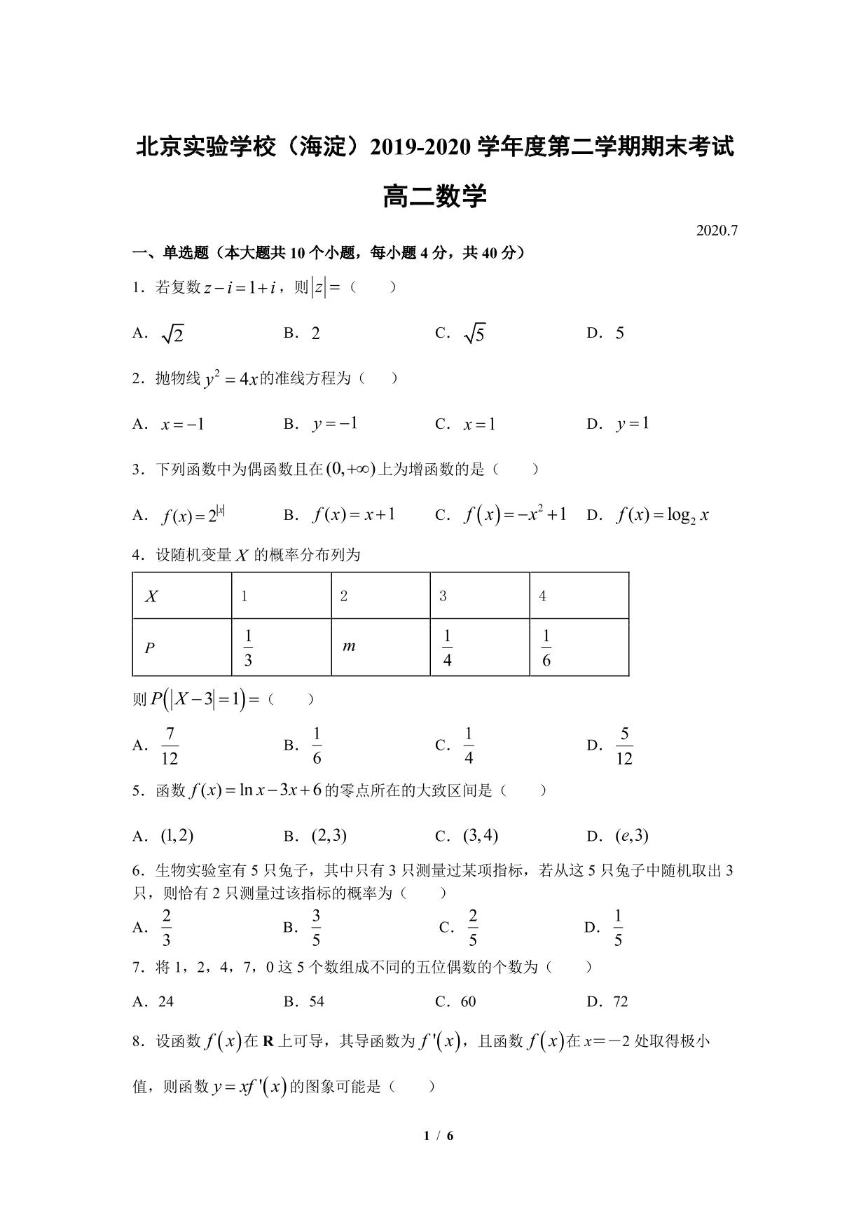 北京实验学校(海淀)高二2019-2020 学年度第二学期期末考试 数学 试卷(PDF版无答案)