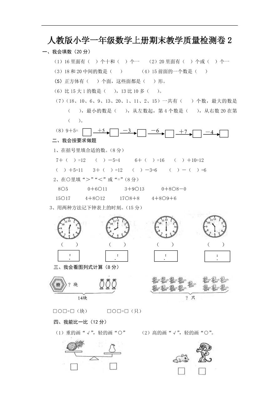 人教版小学一年级数学上册期末教学质量检测卷2