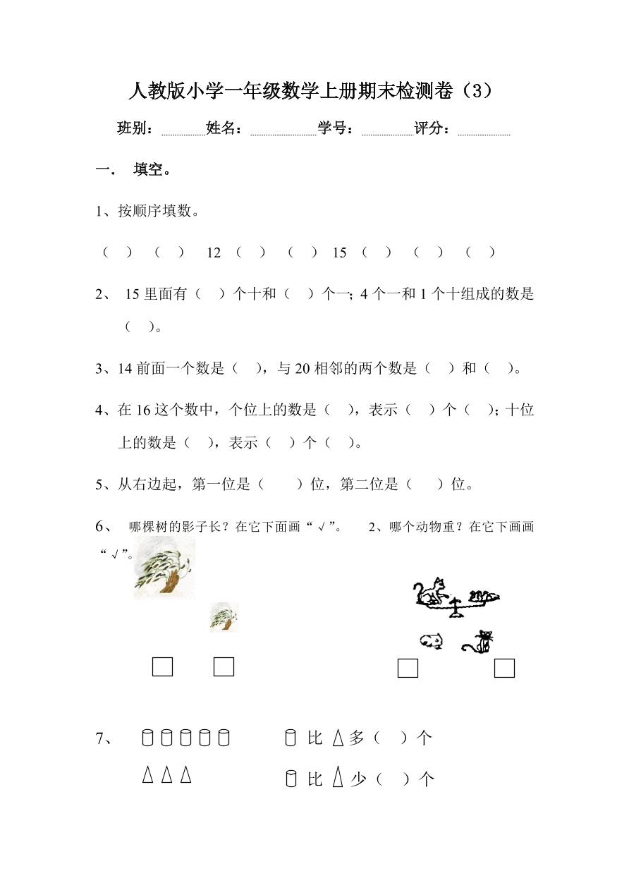人教版小学一年级数学上册期末检测卷(3)
