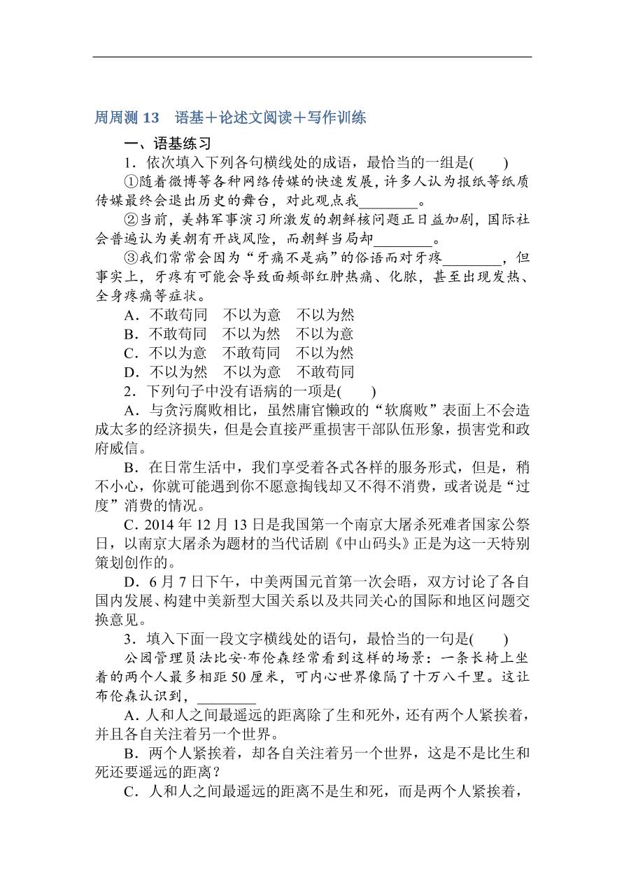 高考语文第一轮总复习全程训练周周测——专项演练13(含答案)