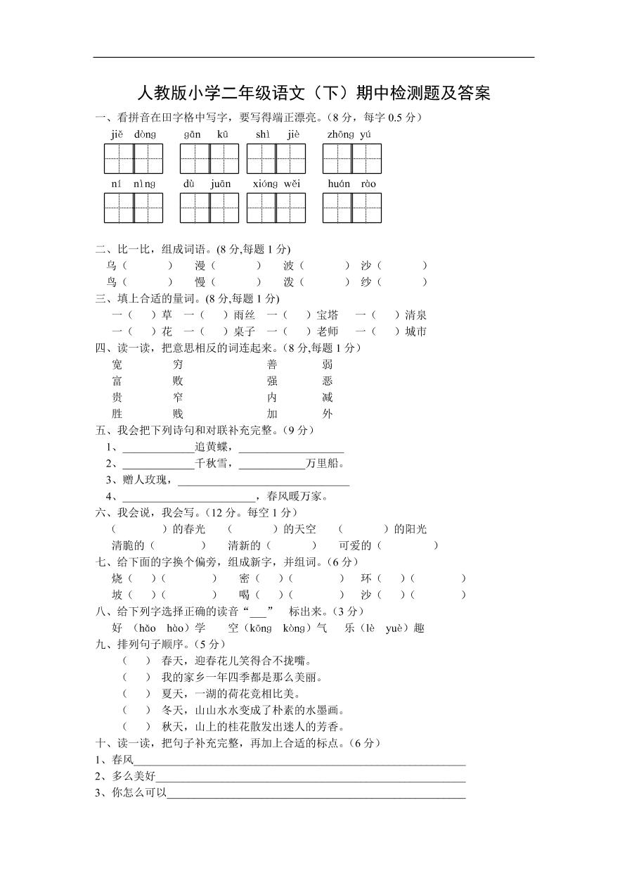 人教版小学二年级语文(下)期中检测题及答案