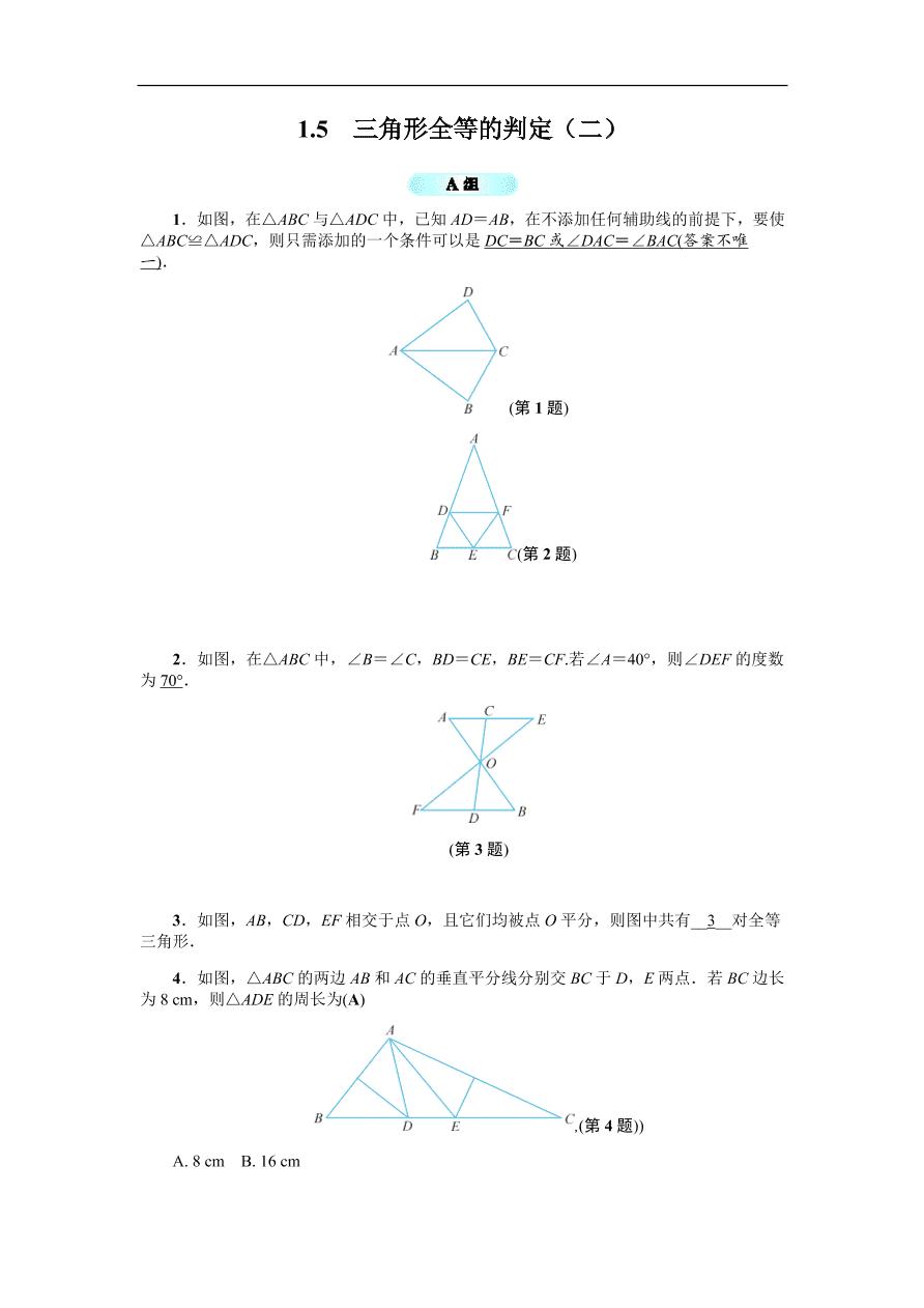 八年级数学上册基础训练 1.5  三角形全等的判定(二)(含答案)