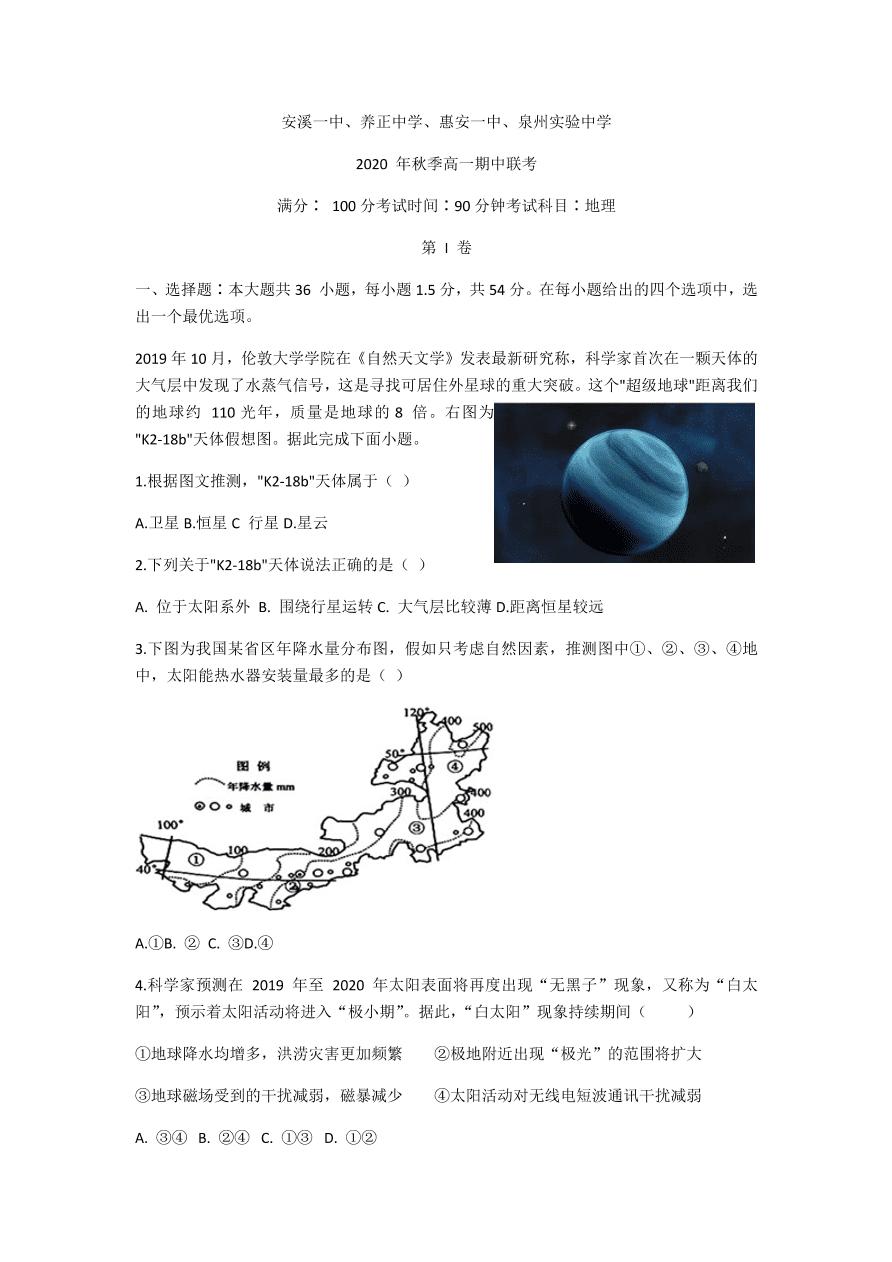 福建省四校2020-2021高一地理上学期期中联考试题(附答案Word版)