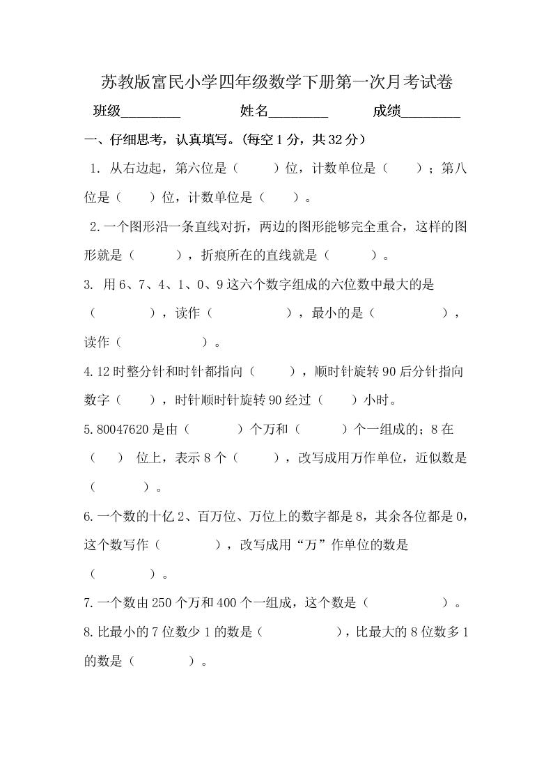 苏教版富民小学四年级数学下册第一次月考试卷