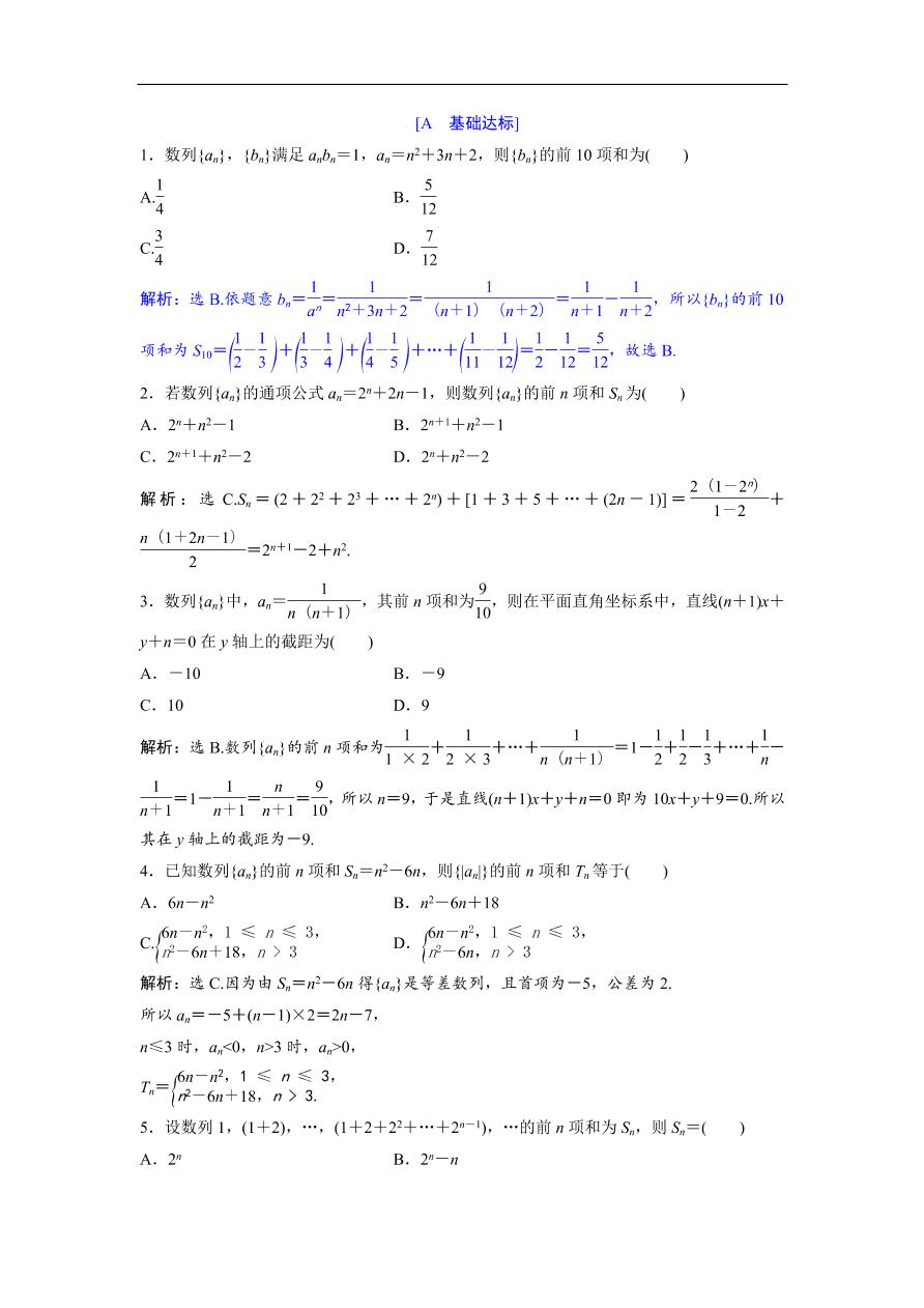 北师大版高中数学必修五达标练习 第1章3.2 第2课时 数列求和(含答案)