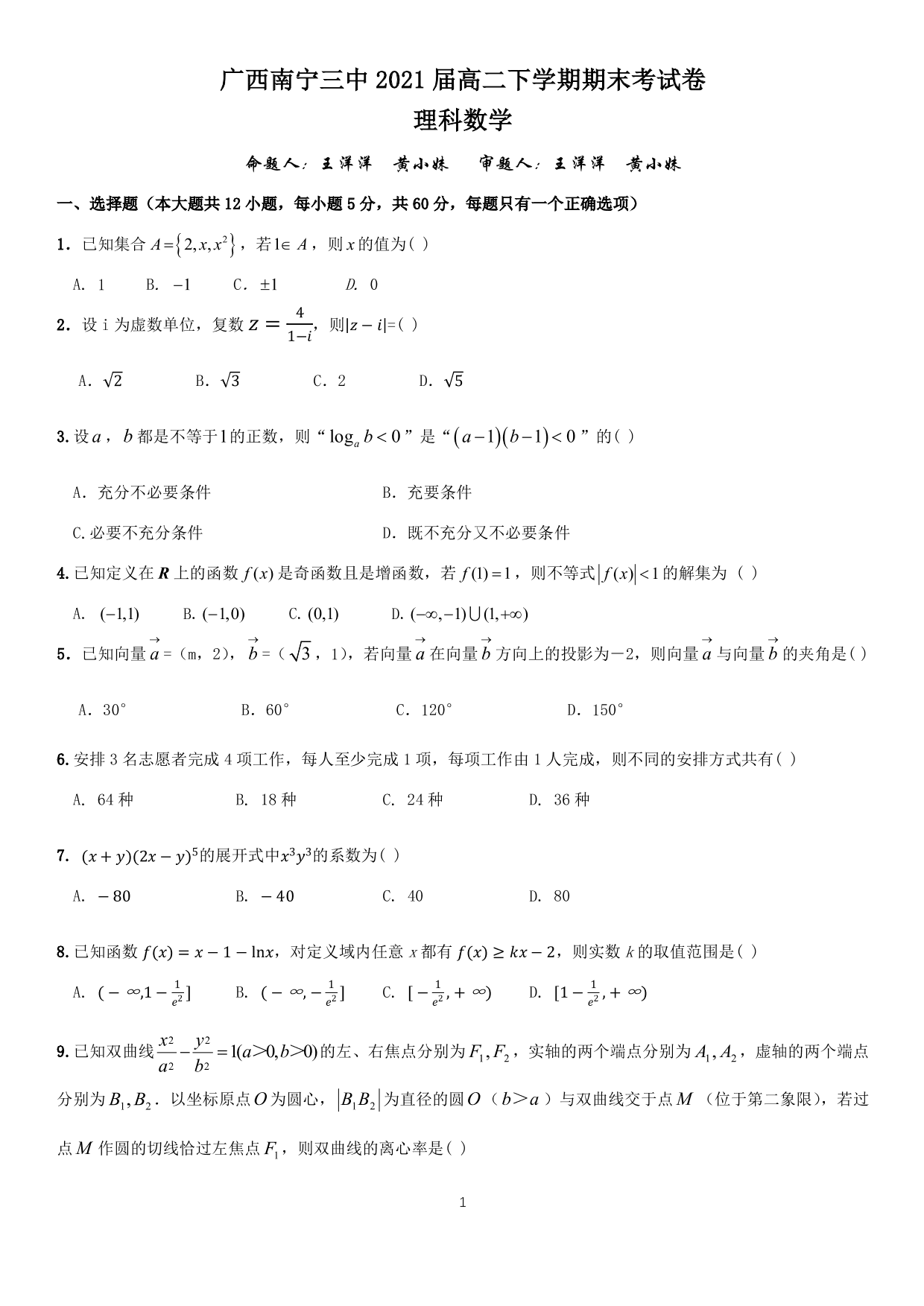 广西南宁三中2019-2020学年下学期高二期末考试(普通班)理科数学试题(PDF版,无答案)