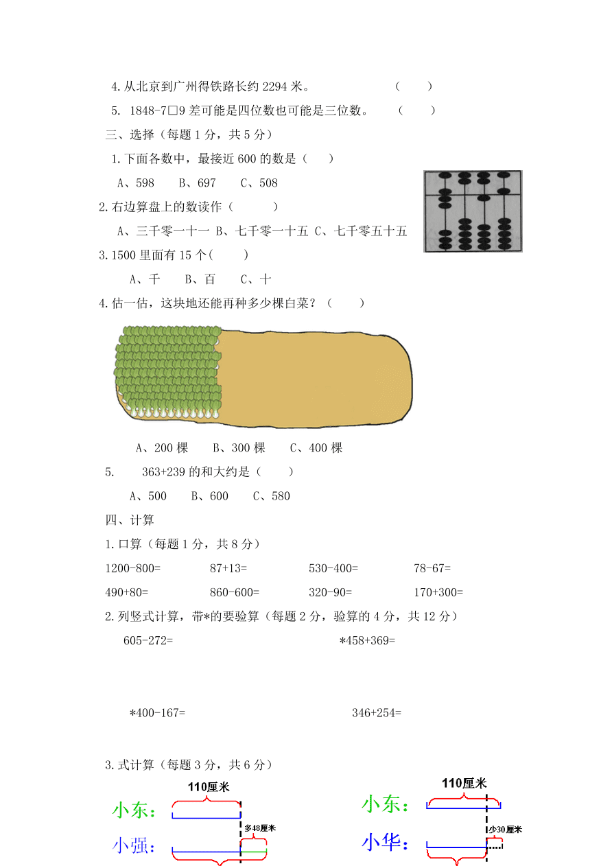 青岛版二年级数学下学期期中试题