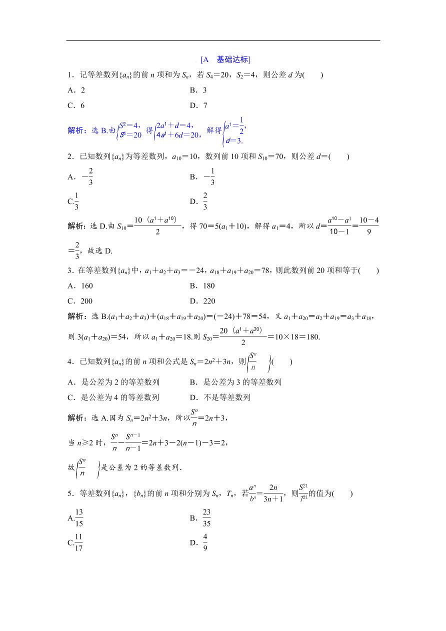 北师大版高中数学必修五达标练习 第1章2.2 第1课时 等差数列的前n项和(含答案)