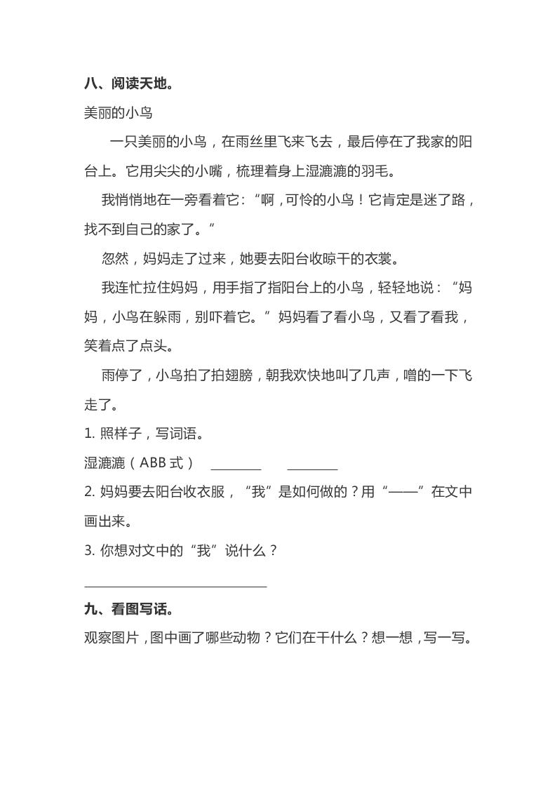 2019-2020部编版小学一年级下语文期中测试卷2(答案)