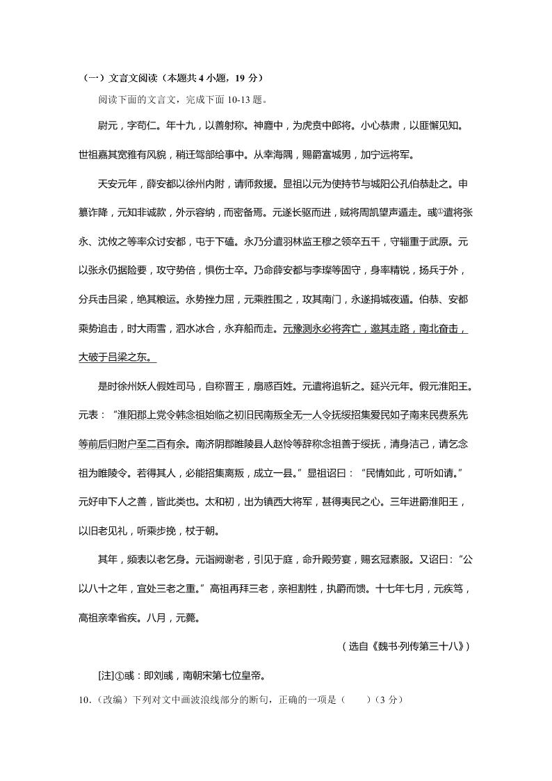 重庆市主城区七校2019-2020高二语文下学期期末联考试题(Word版附答案)