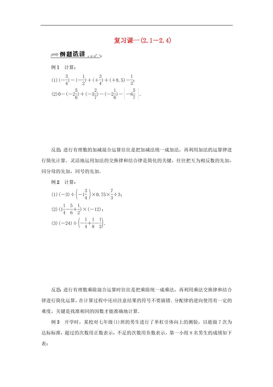 七年级数学上册复习课一2.1~2.4单元复习测试题(含答案)