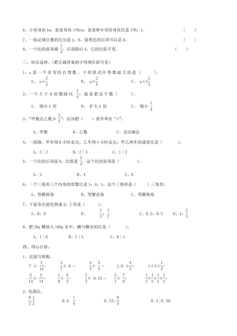 五年级数学下册专项复习数与代数第四组分数除法(冀教版)