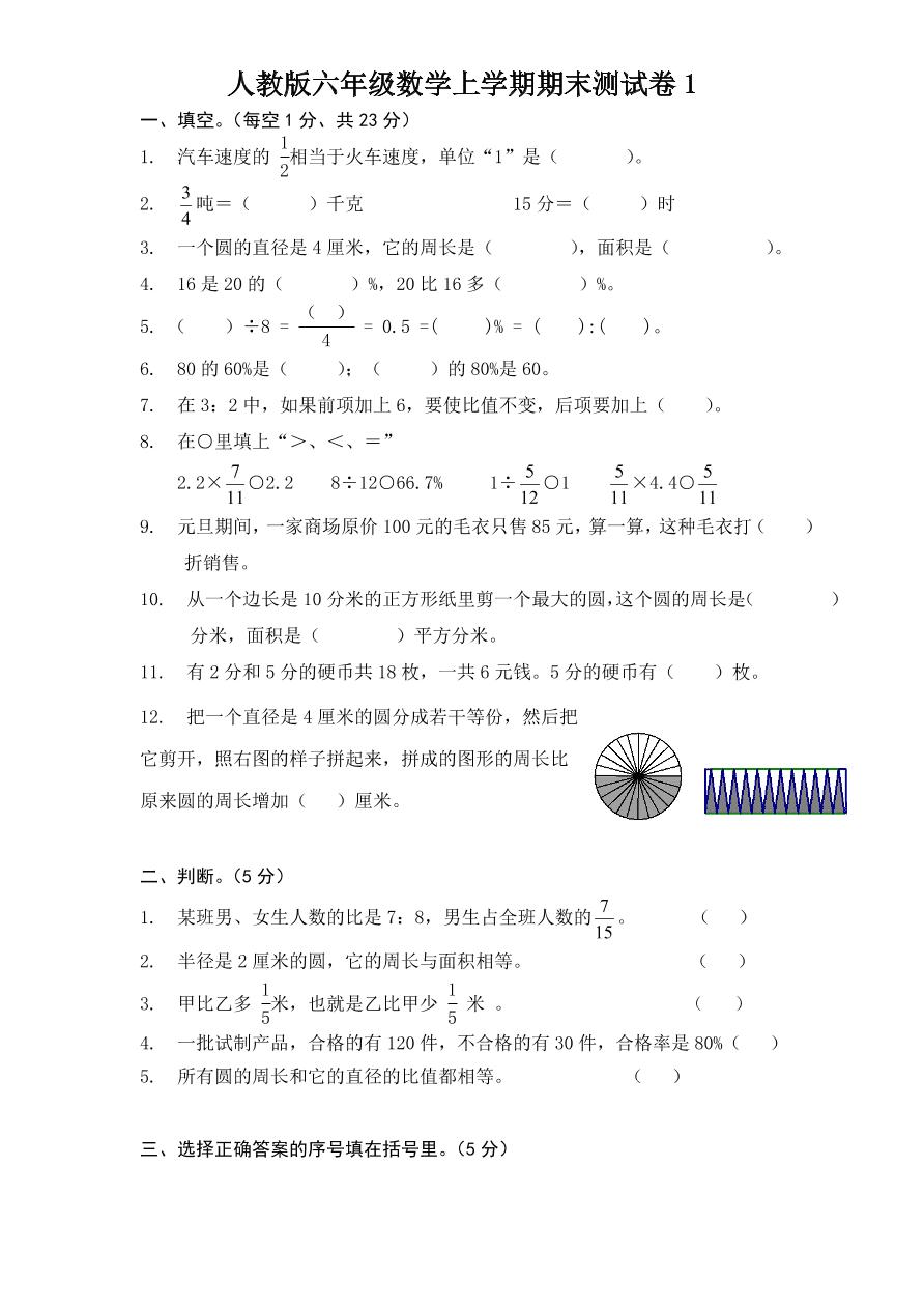 人教版六年级数学上学期期末测试卷1(含答案)