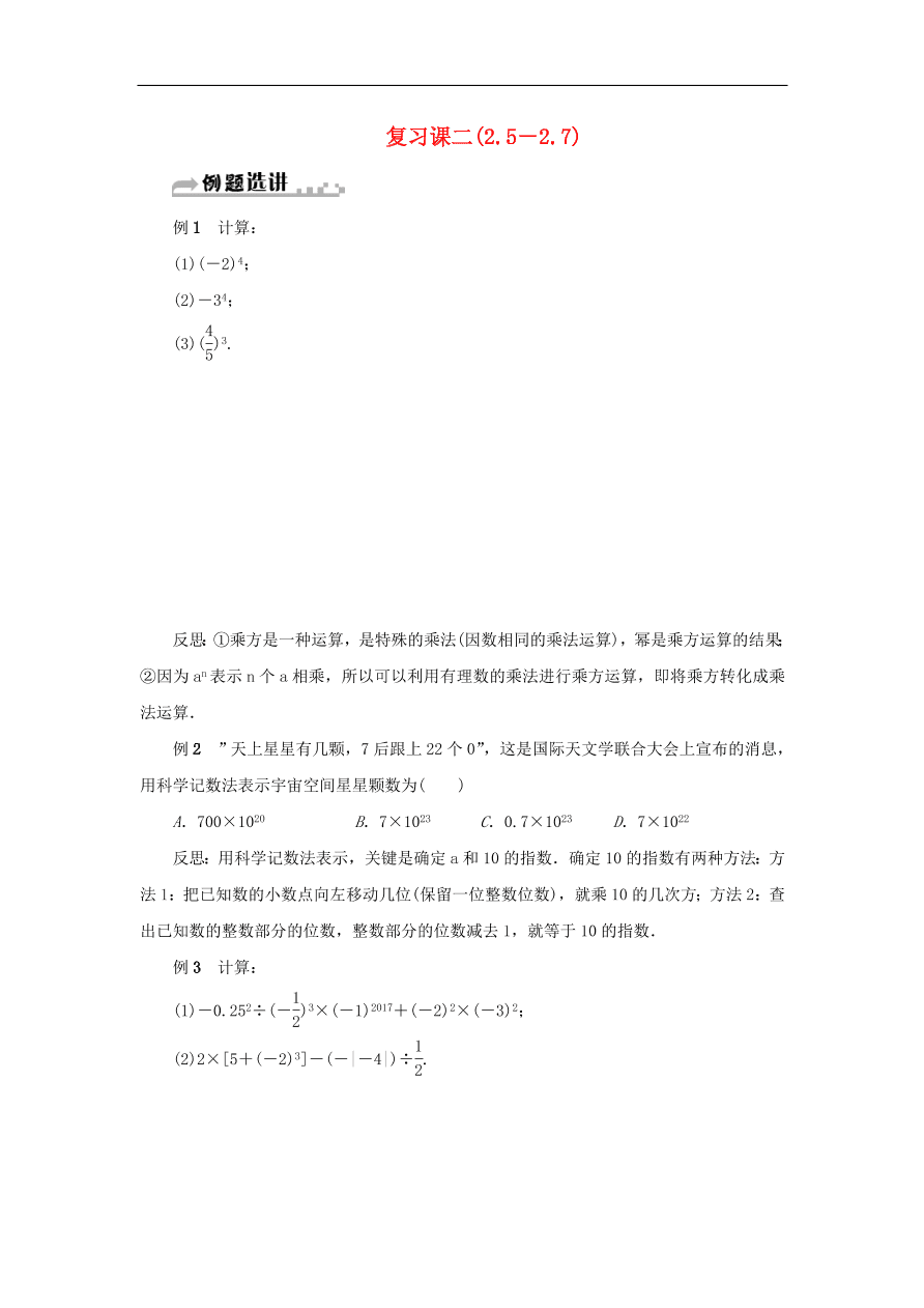 七年级数学上册复习课二2.5~2.7单元复习测试题(含答案)