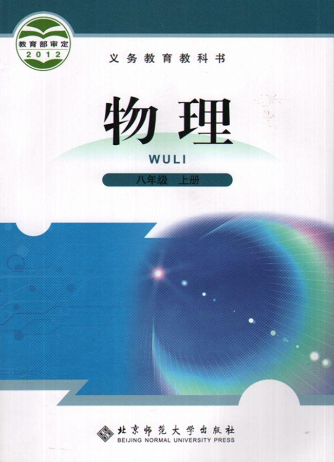 北师大版八年级物理全册(北京版)