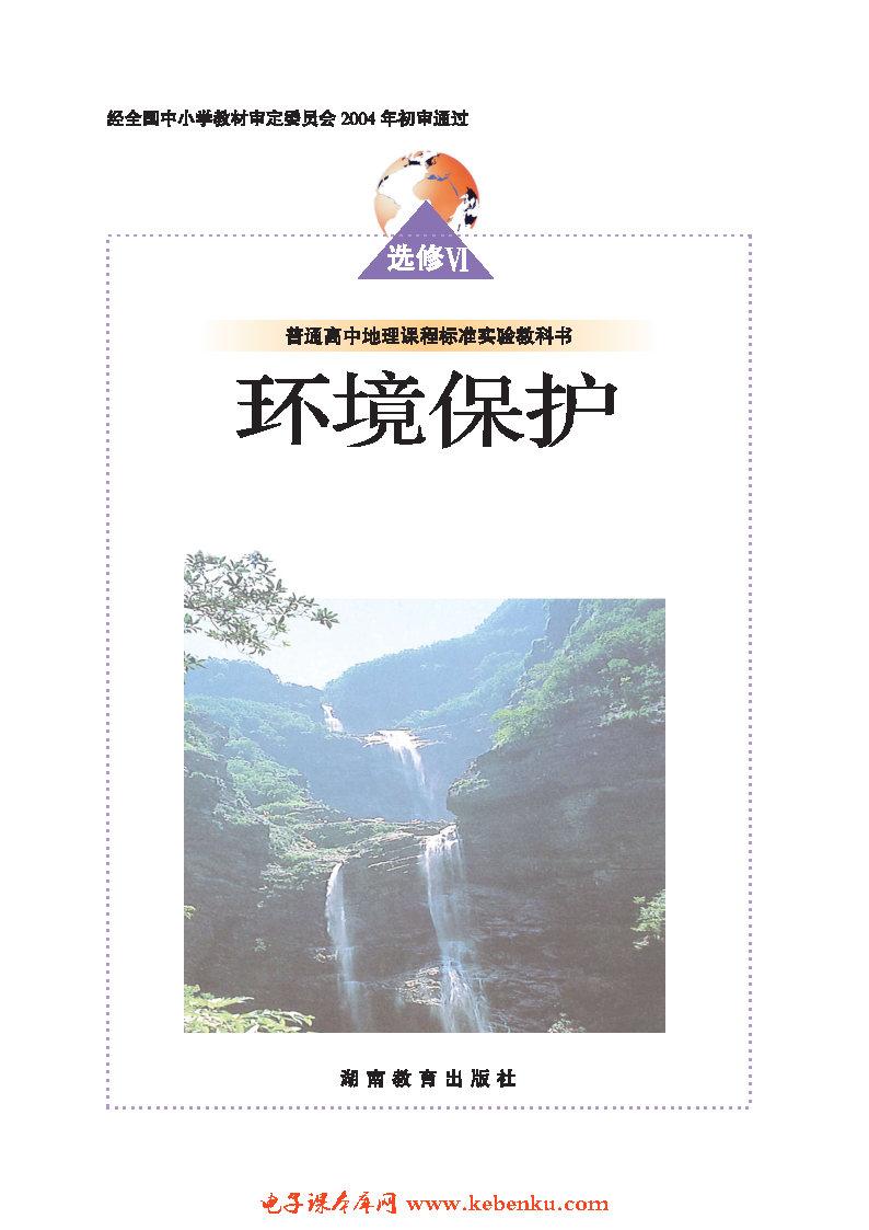 湘教版高二地理选修六(环境保护)