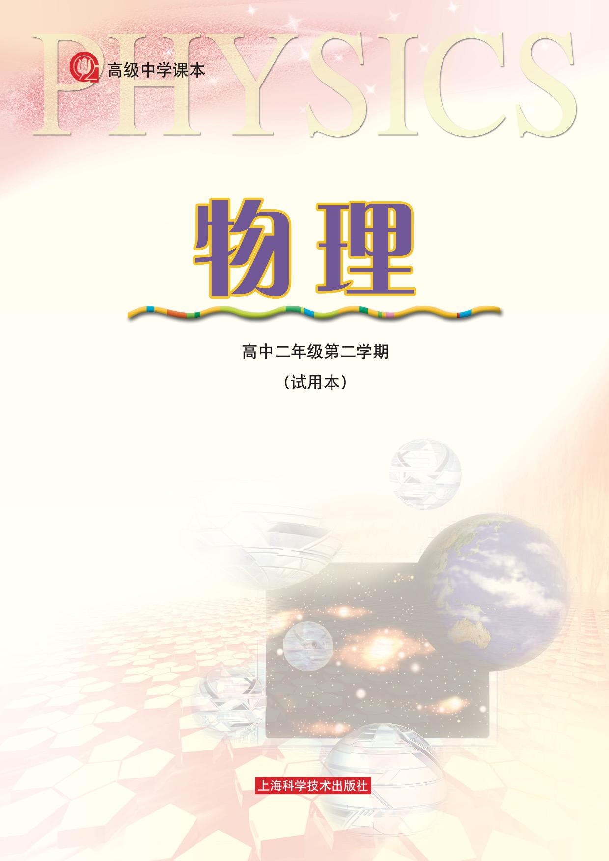 沪科版高二物理下册