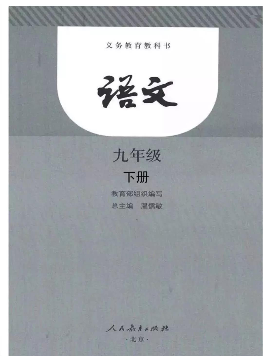 部编版九年级语文下册