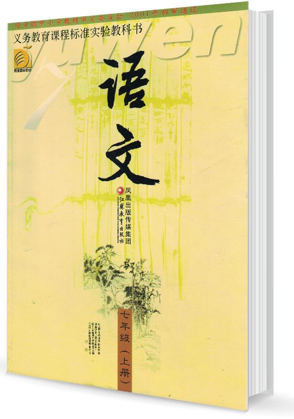 苏教版七年级语文上册