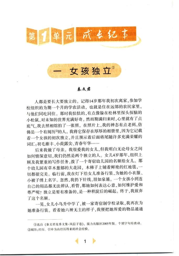 沪教版初中初一语文上册