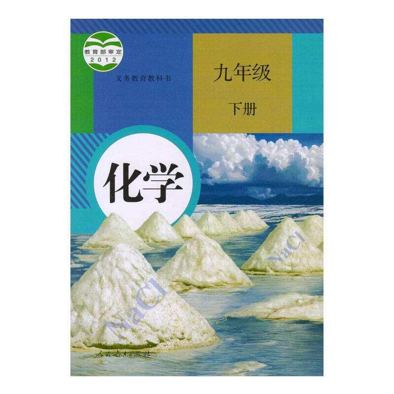 部編版九年級化學下冊