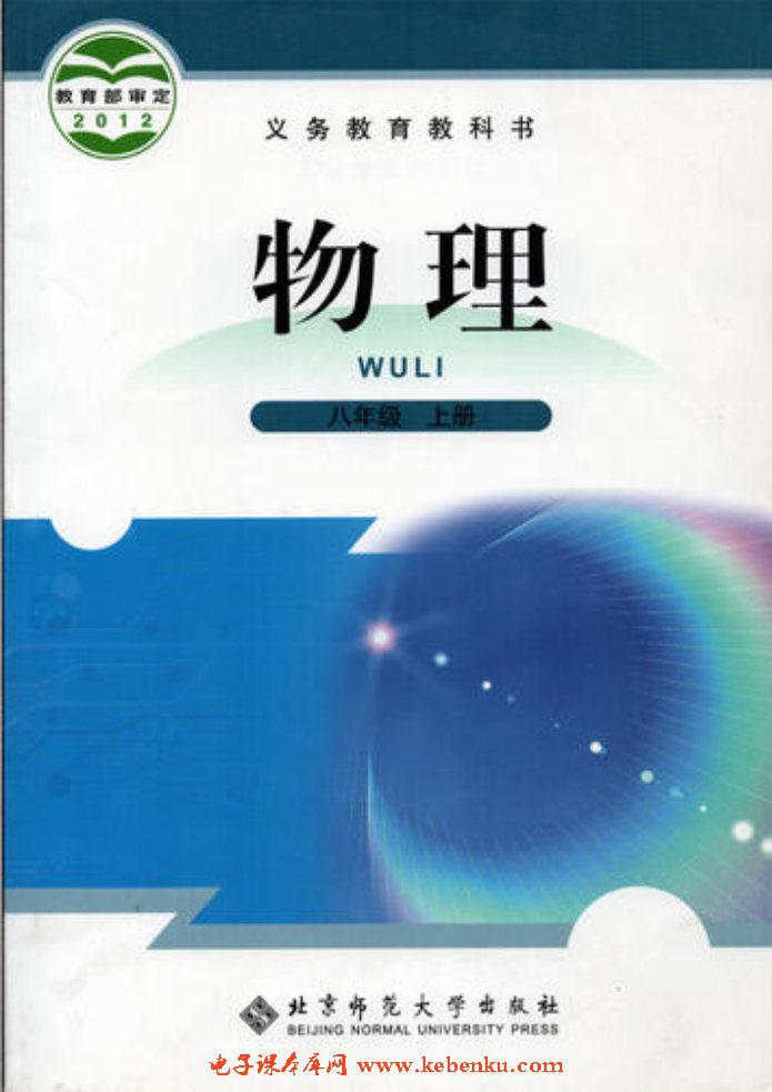 北師大版八年級物理上冊