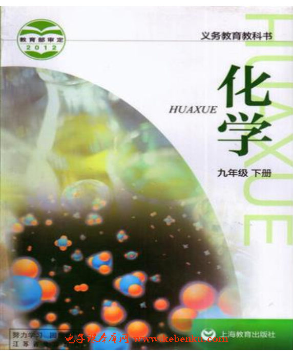 滬教版九年級化學下冊