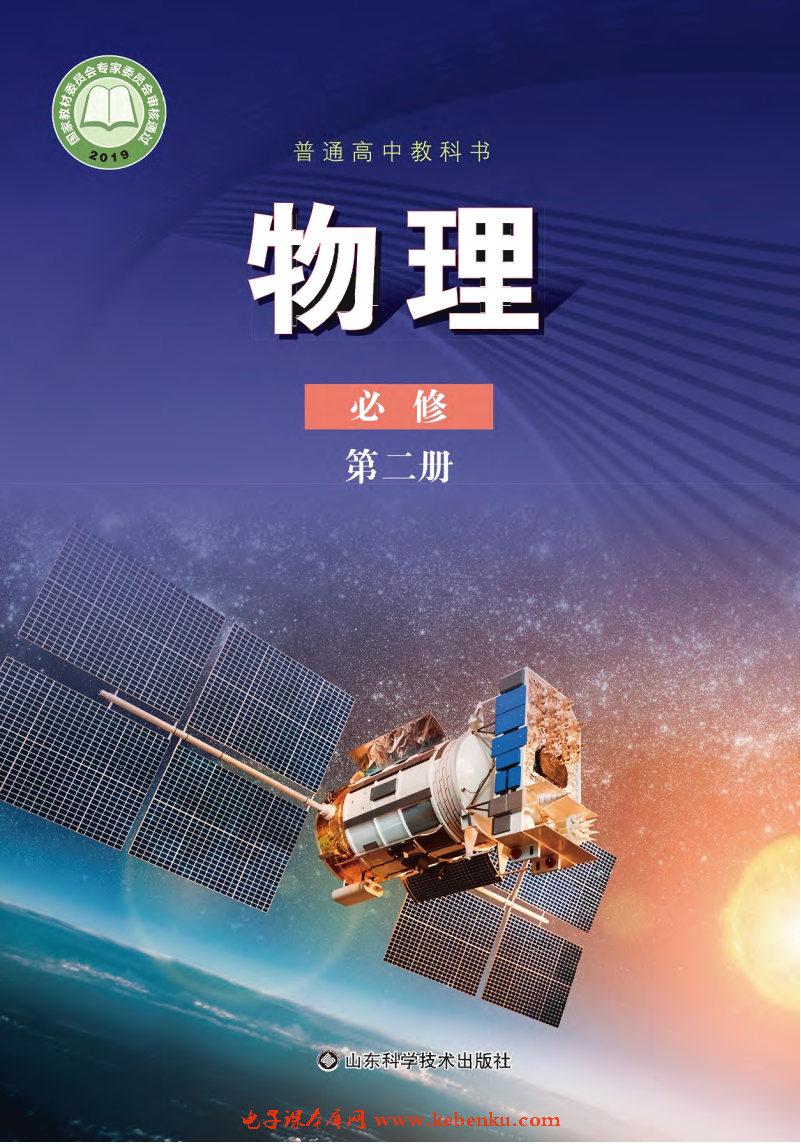 鲁科版高一物理必修第二册(2019版)