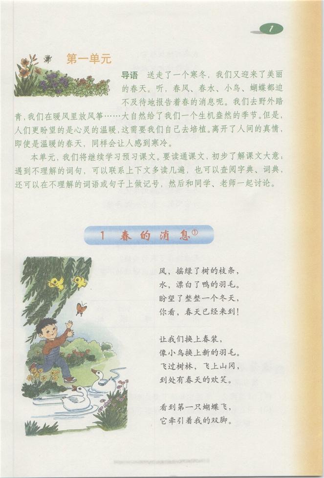 沪教版小学三年级语文下册