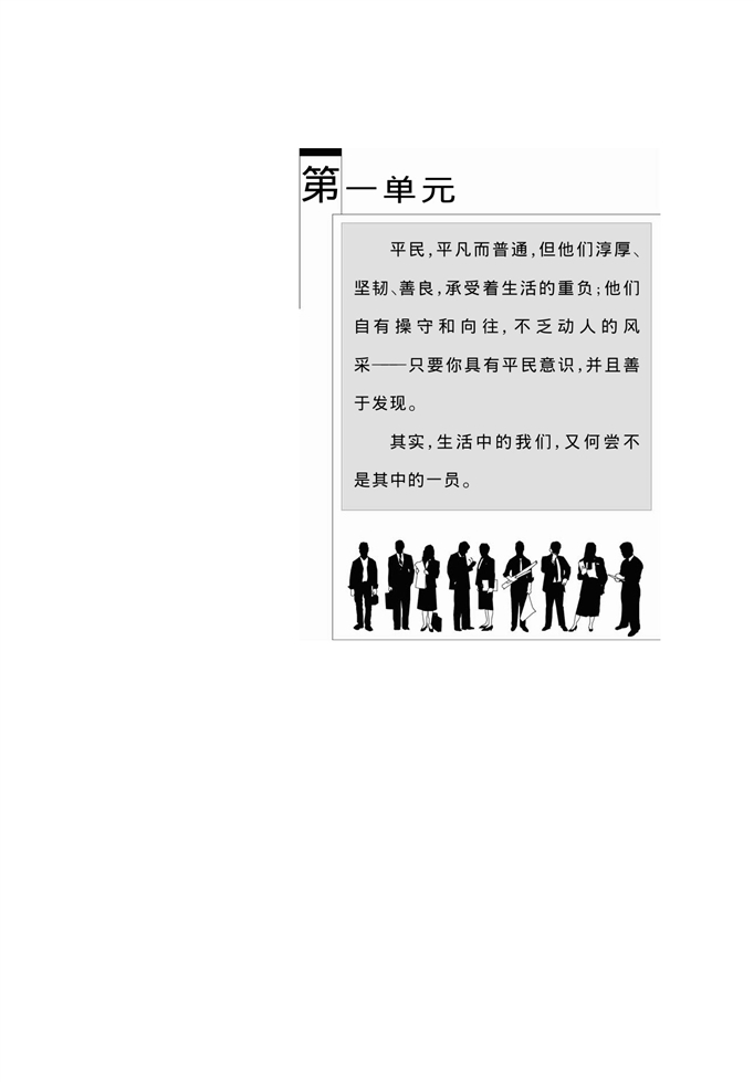华师大版高中语文高一语文下册(试用本)